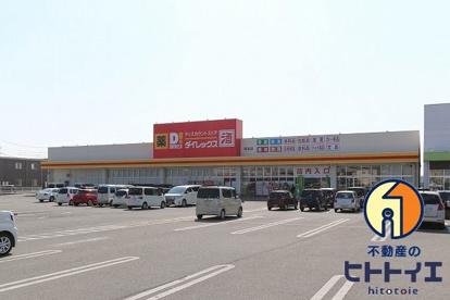 ダイレックス 稲富店の画像1