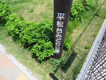平松台みどり公園の画像2
