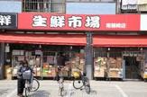 生鮮市場アタック 南篠崎店