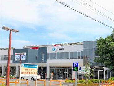 JAいるま野/大井支店の画像1