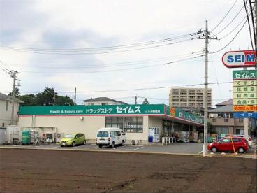 ドラッグセイムス/ふじみ野店の画像1