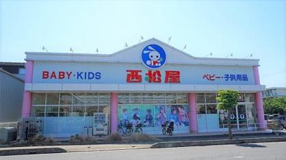 西松屋/ふじみ野店の画像1