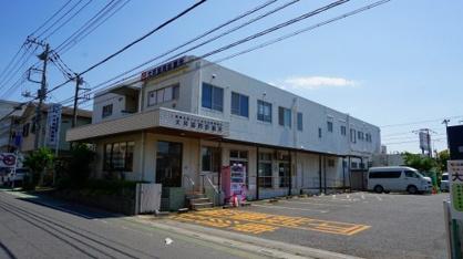 ふじみ野市/大井共同診療所の画像1