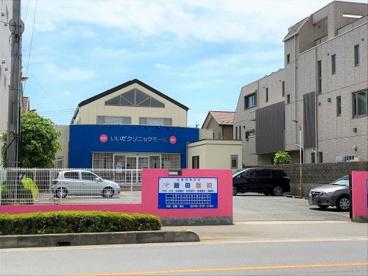 ふじみ野市/飯田医院の画像1
