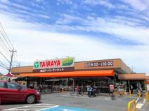 TAIRAYA/羽沢店