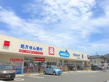 ウェルシア/富士見鶴馬店の画像1