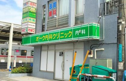 富士見市/オーク内科クリニックの画像2