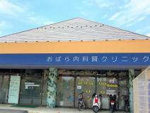 富士見市/おばら内科腎クリニック