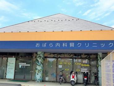 富士見市/おばら内科腎クリニックの画像1