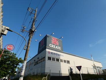 クリエイトSD(エス・ディー) 千葉みつわ台店の画像1