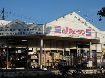 ジェーソン 千葉みつわ台店の画像1