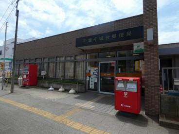 千葉千城台郵便局の画像1