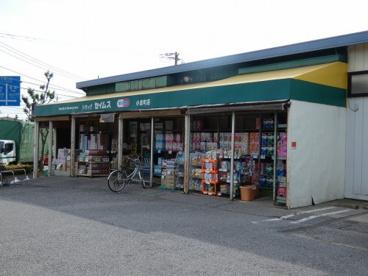 ドラッグセイムス 小倉町店の画像1