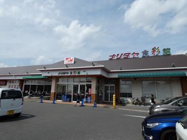 NARITAYA(ナリタヤ) 食彩館 鷹の台店の画像1