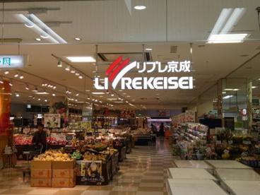 リブレ京成 ラパーク千城台店の画像1