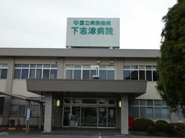 国立病院機構下志津病院(独立行政法人)の画像1