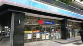 ローソン 永田町一丁目店