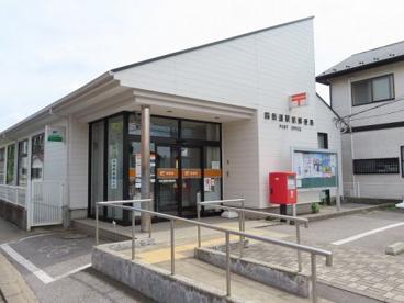 四街道駅前郵便局の画像1