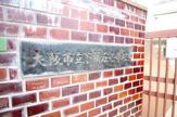 大阪市立下新庄小学校