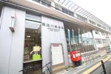 東淀川郵便局