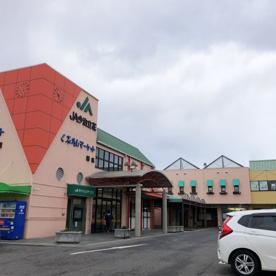 くみあいマーケット郷店の画像1