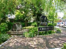 大佛鐡道記念公園