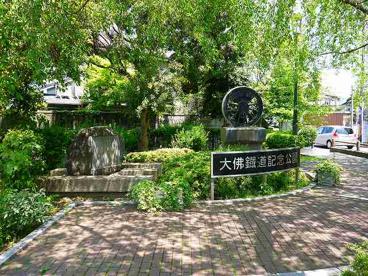 大佛鐡道記念公園の画像1
