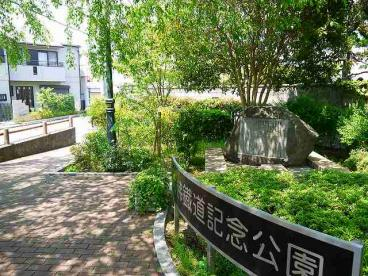 大佛鐡道記念公園の画像3