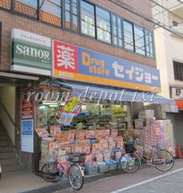 くすりセイジョウー中宿店の画像1