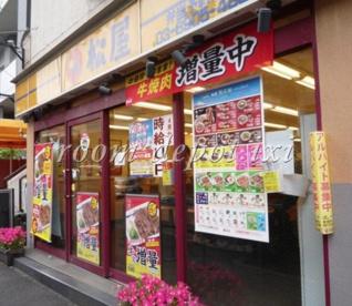 松屋板橋本町店の画像1