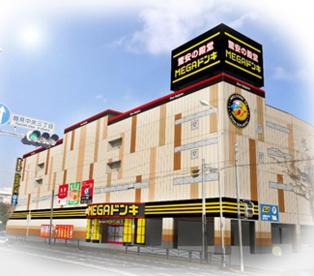 MEGAドン・キホーテ鶴見中央店の画像1