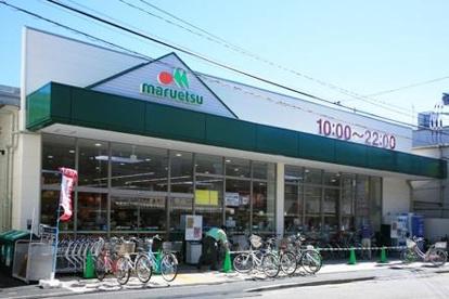 マルエツ 京町店の画像1