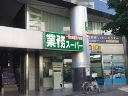 業務スーパー 東新宿店の画像1