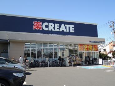 クリエイトSD(エス・ディー) 鶴見平安町店の画像1