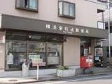 横浜栄町通郵便局