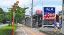 ビッグ・エー/富士見鶴馬店