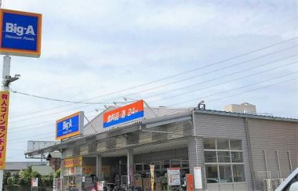 ビッグ・エー/富士見東みずほ台店の画像1