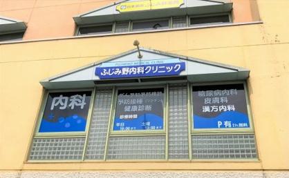 富士見市/ふじみ野内科クリニックの画像1