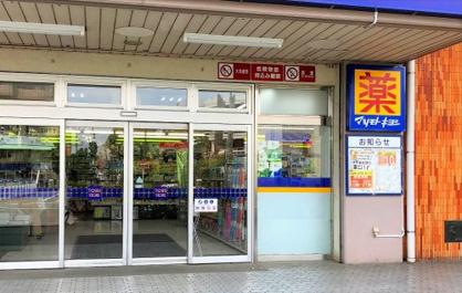 マツモトキヨシ/みずほ台駅店の画像1