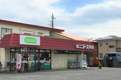 コープみらい/ミニコープ羽沢店の画像1