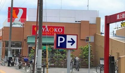 ヤオコー/富士見羽沢店の画像2