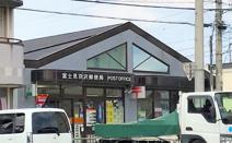 富士見市/富士見羽沢郵便局