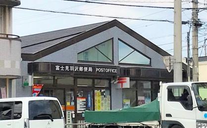 富士見市/富士見羽沢郵便局の画像1