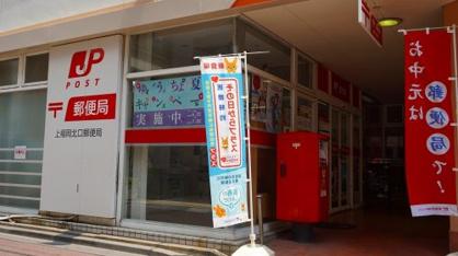 ふじみ野市/上福岡北口郵便局の画像1