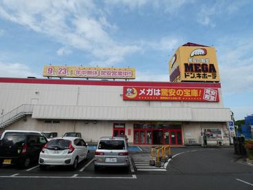 MEGAドン・キホーテ四街道店の画像1