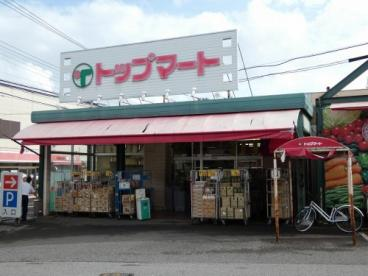 トップマート 桜木町店の画像1