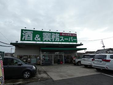 業務スーパー 四街道店の画像1