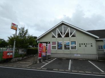 四街道めいわ郵便局の画像1