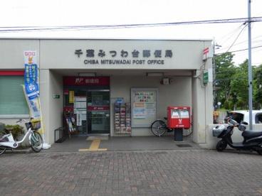 千葉みつわ台郵便局の画像1