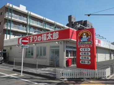 くすりの福太郎 都賀駅前店の画像1